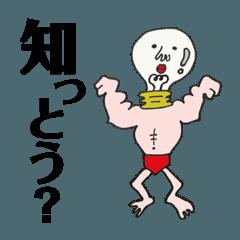 【神戸弁】を話す!謎のマッスル魔神たち★