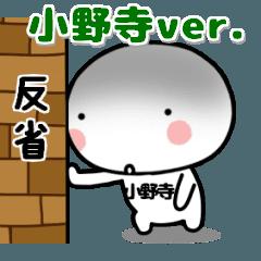 [LINEスタンプ] ▶動く!まろまる◇小野寺◇ver.