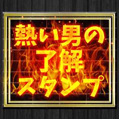 [LINEスタンプ] 熱い男専用【炎の了解スタンプ】