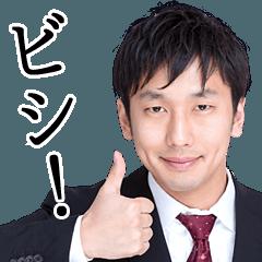 大川竜弥のフリー素材スタンプ