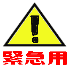 緊急時の災害用スタンプ