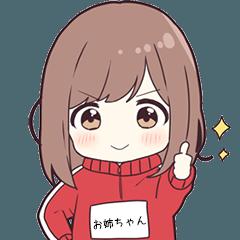 ジャージちゃん【お姉ちゃん】専用