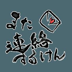 Yukichanの筆文字すたんぷ(広島弁)
