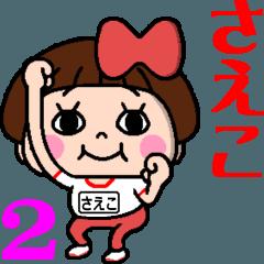 毎日使える☆おてんばさえこちゃん2