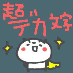超デカ文字ちびちびパンダ!!
