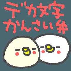 関西弁デカ文字わさわさヒヨコ達