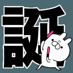 雑うさぎ!激しくお祝い♡誕生日 デカ文字