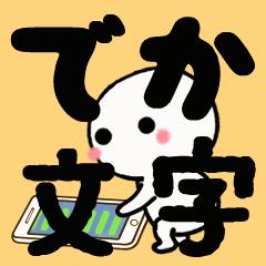 細かく動く▷テンション高め☆でか文字