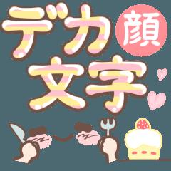 Emoticons-デカ文字-
