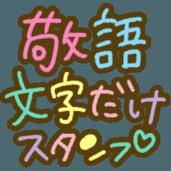 【敬語】カラフル手描き文字だけスタンプ①
