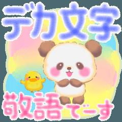 [LINEスタンプ] デカ文字Babyぱんださん 敬語編