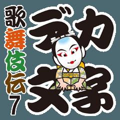 千両役者歌舞伎スタンプ-7 デカ文字Ver.