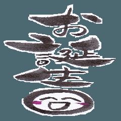デザイン筆文字のスタンプ「誕生日」