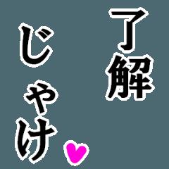【デカ文字】広島弁
