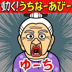 動く!うちなーあびー【沖縄方言】ゆーち