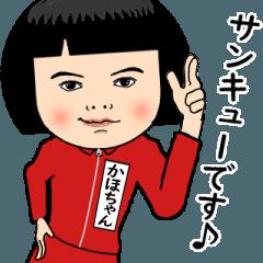 [LINEスタンプ] 【かほちゃん】はジャージっ子