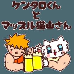 ケンタロくんとマッスル猫山さん1