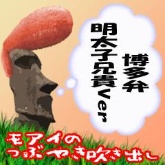 モアイのつぶやき(博多弁明太子兄貴Ver)