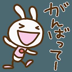 ウサギなだけに11(応援編)