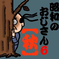 昭和のおじさん6【秋】
