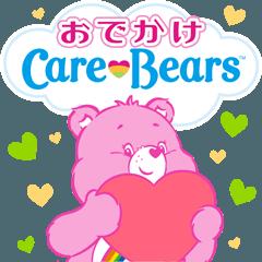 おでかけ♪Care Bears