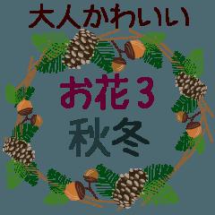 [LINEスタンプ] 動く!大人かわいいお花3-敬語デカ文字-秋冬