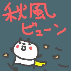 秋風ビューン<パンダとの秋>