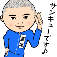 [LINEスタンプ] 【藤原】はジャージっ子。
