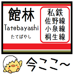 佐野線 桐生線 小泉線 気軽に今この駅!