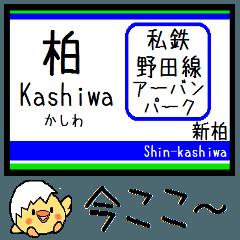野田線 アーバンパークライン 気軽にこの駅
