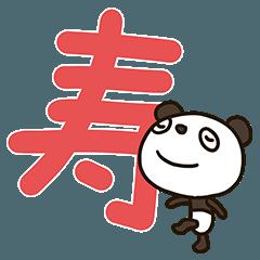 見上げるパンダ5(お祝い編)
