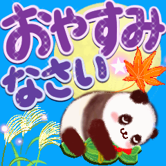 秋★にこにこパンダ (大きな文字)