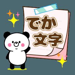 パンダのパンちゃん(でか文字)