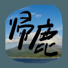 鹿児島弁桜島