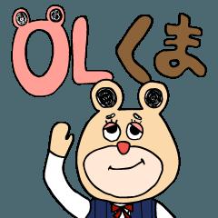 OLくま Vol.01
