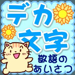 デカ文字の敬語のあいさつ!!ネコちゃん