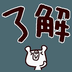 くまぽー4(デカ文字編)