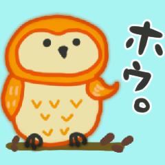 フクロウが好き!★