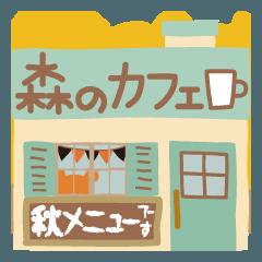 ちいさな森のカフェ*秋メニュー*