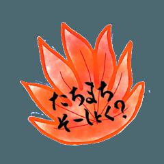 筆文字広島弁すたんぷ2