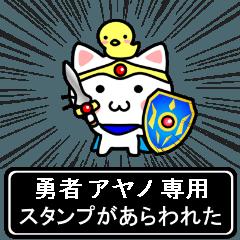 [LINEスタンプ] 勇者アヤノ専用スタンプ