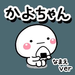 [LINEスタンプ] 無難な【かよちゃん】専用のしろまる2