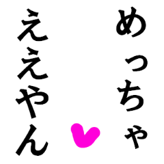 【デカ文字】関西弁・大阪弁
