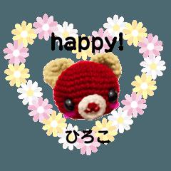 【ひろこ】が使う編みぐるみスタンプ(敬語