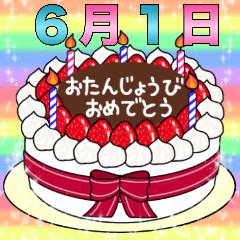 6月1日~16日 2種類日付入り誕生日ケーキ