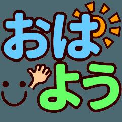【動く★シンプルフェイス】デカ文字