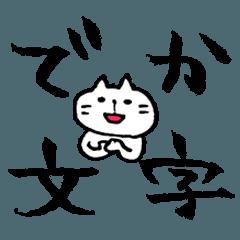 関西弁風ねこ日常、でか文字!