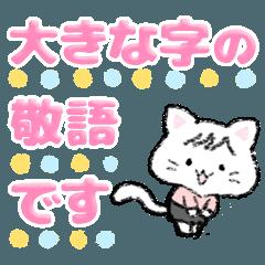 [LINEスタンプ] 【敬語でか文字】大きい字,見やすい,ネコ (1)