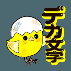 黄色のヒヨコちゃん 日常会話[デカ文字]
