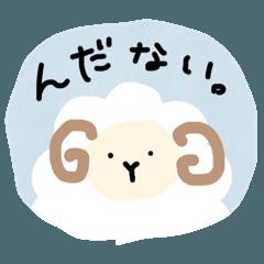 福島弁のひつじさん